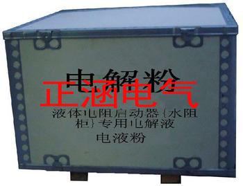 复件 (2) 电解粉.jpg