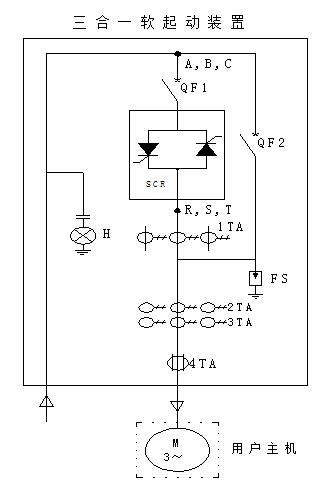 高压固态软启动器一次方案图(三合一).jpg