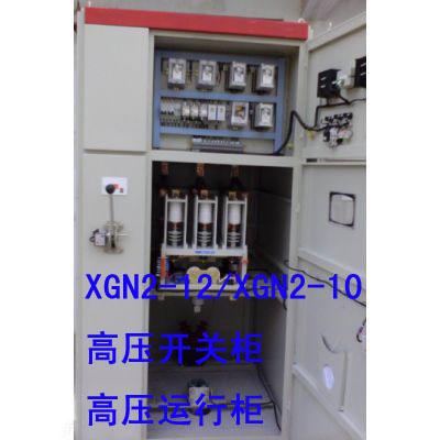 XGN高压开关柜.jpg