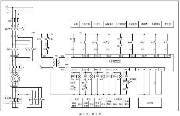 水阻柜工作原理图