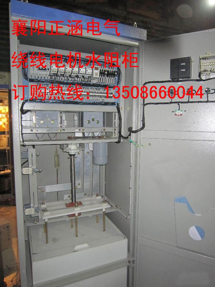 绕线式电机水阻柜