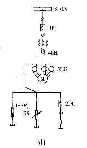 液阻软启动器接线图